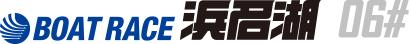 BOAT RACE 浜名湖 06#