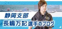 静岡支部長島万記選手のブログ