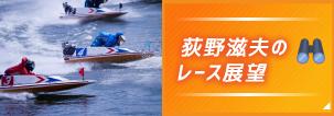 荻野滋夫のレース展望